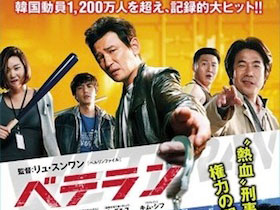 """映画史上最高の痛快作""""!? 韓国で超ヒット娯楽作『ベテラン』を今すぐ ..."""