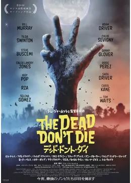 deaddontdie