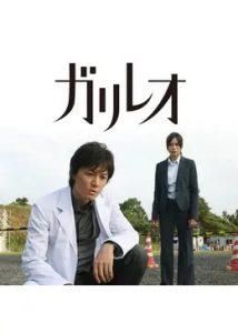 ガリレオ(第1シーズン)