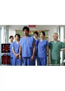 『医龍-Team Medical Dragon-』(2006)