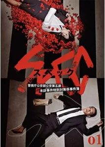 SPEC〜警視庁公安部公安第五課 未詳事件特別対策係事件簿〜