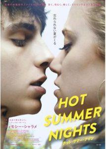HOT SUMMER NIGHTS ホット・サマー・ナイツ