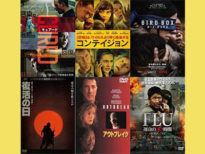 映画 ウイルス 新型コロナを予言していた映画『コンテイジョン』──パンデミック・フィクションへの想像力