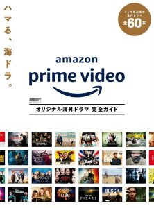 DVD&動画配信でーた別冊 Amazon Prime Video オリジナル海外ドラマ 完全ガイド 書影
