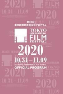 「第33回東京国際映画祭」公式プログラム