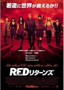 RED リターンズ