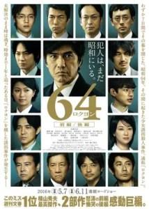 64 ロクヨン 後編