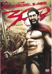 300 <スリーハンドレッド>