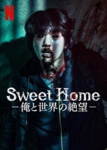 Sweet Home –俺と世界の絶望−